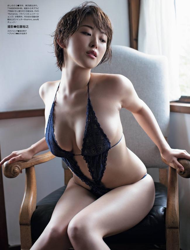 oshio_sara (33)