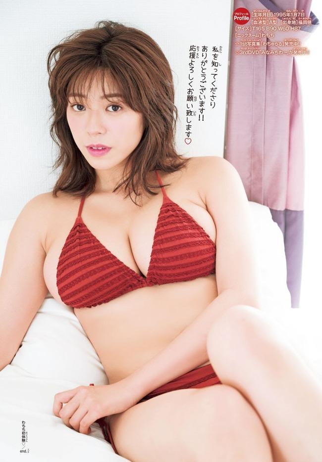 わちみなみ グラビア (34)