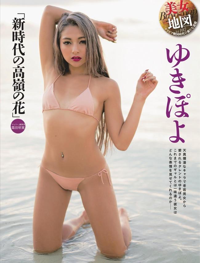 yukipoyo (5)
