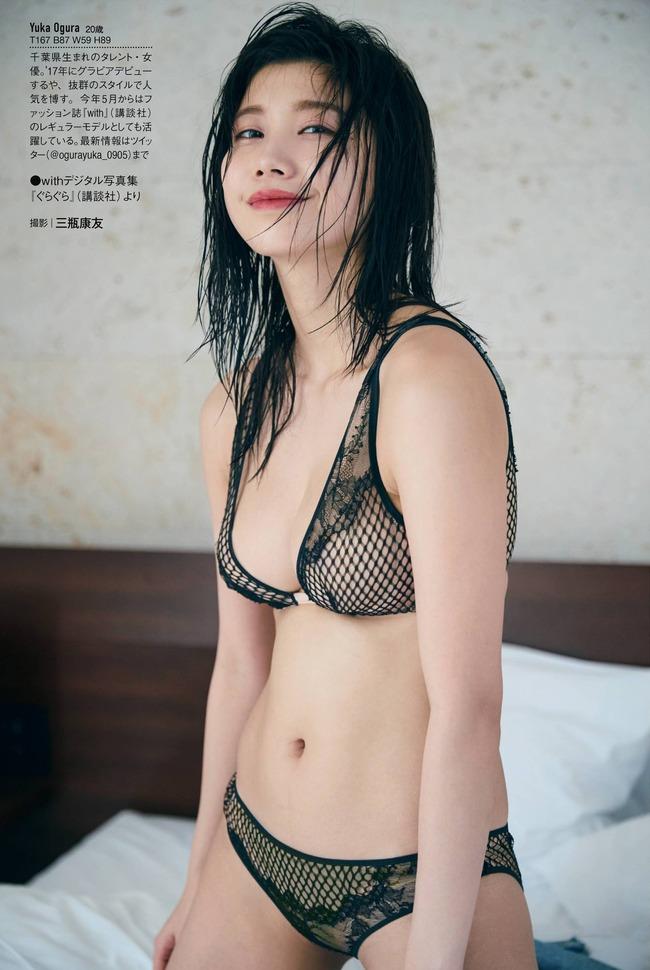 ogura_yuka (17)