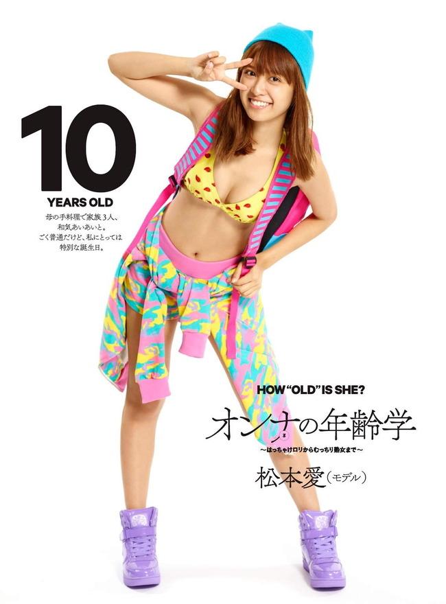 matsumoto_ai (11)