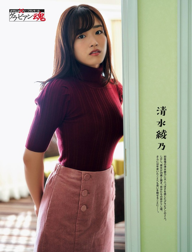 清水綾乃 グラビア (23)