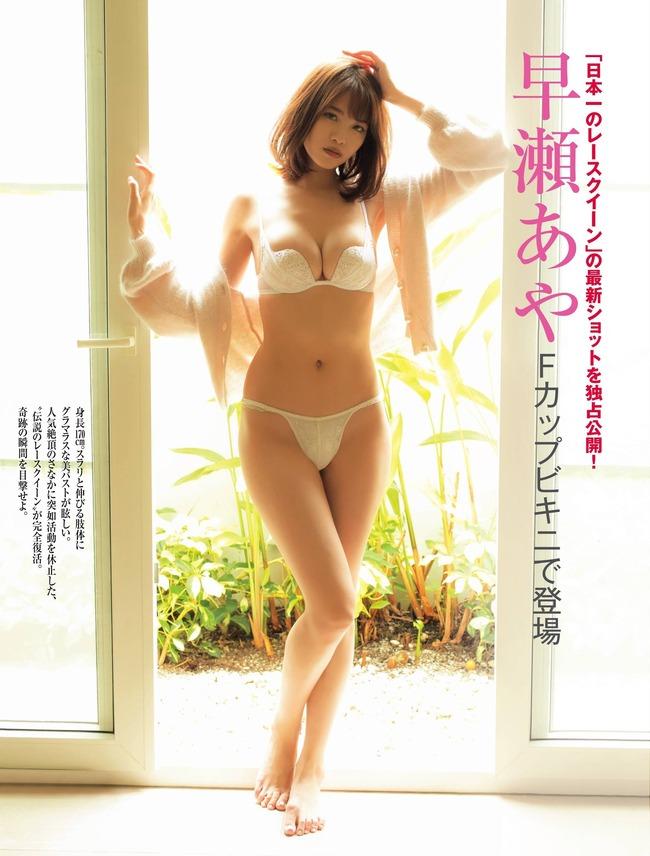 早瀬あや グラビア (24)