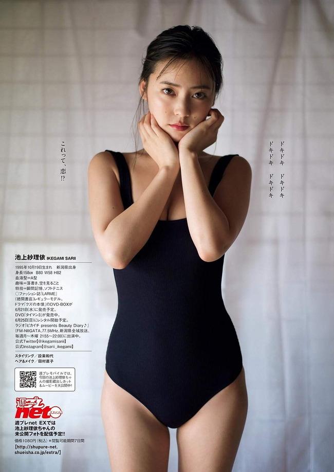 ikeda_sarii (13)