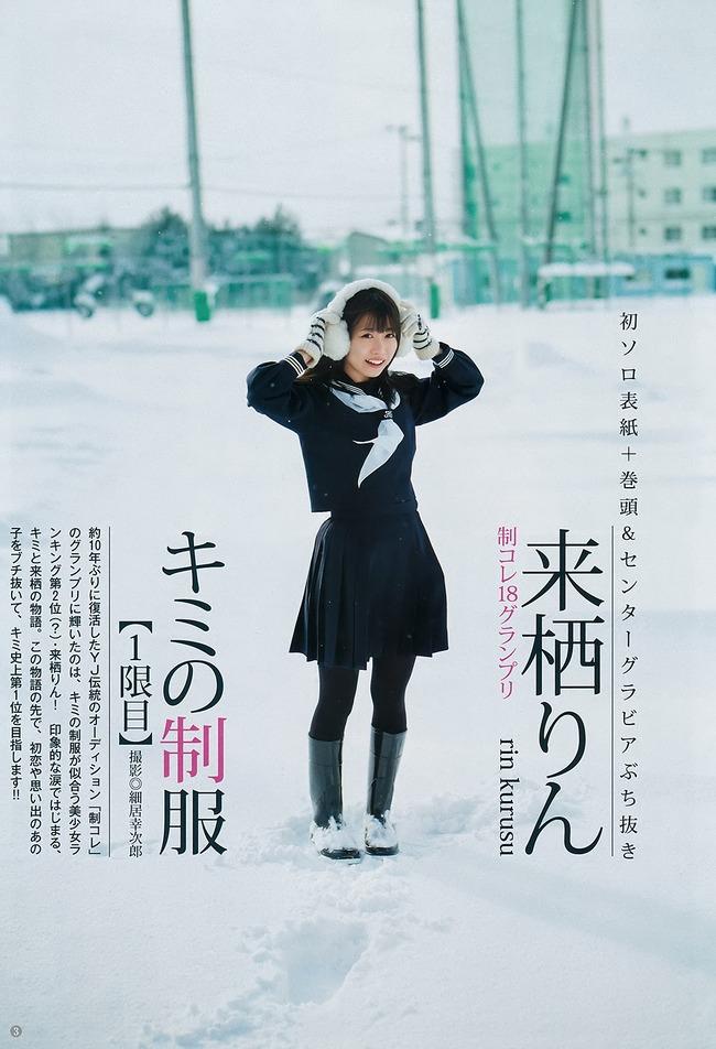 kurusu_rin (8)