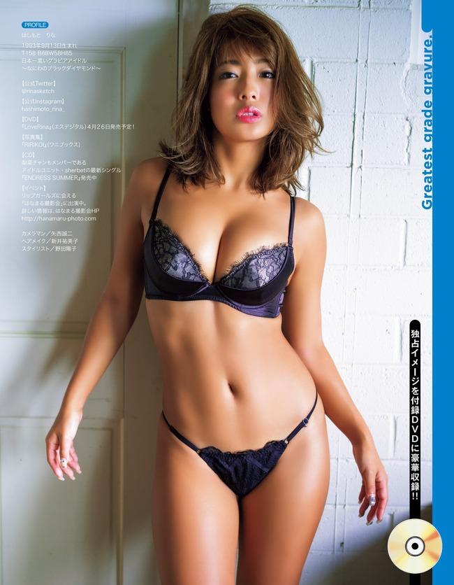 hashimoto_rina (36)