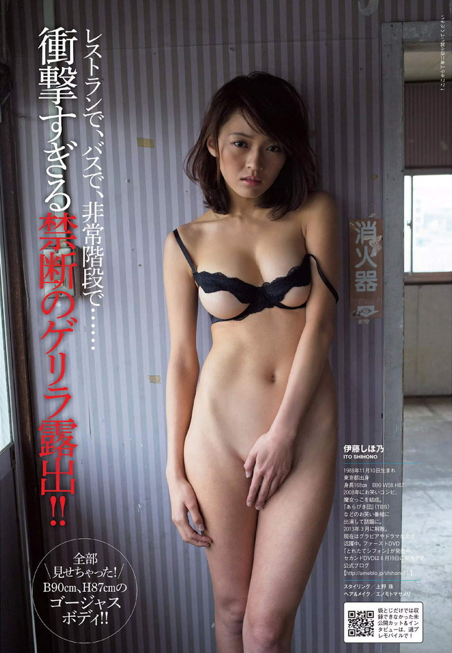 itou_shihono (11)