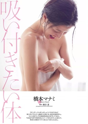 hashimoto_manami (10)