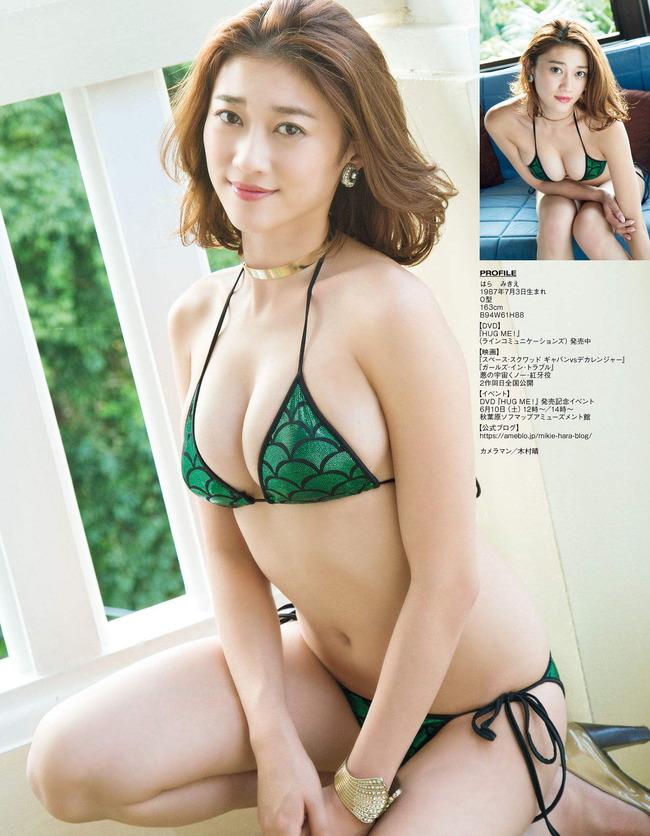 hara_mikie (47)