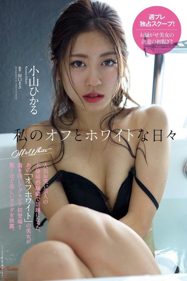 koyama_hikaru (1)