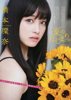 hashimoto_kannna (39)