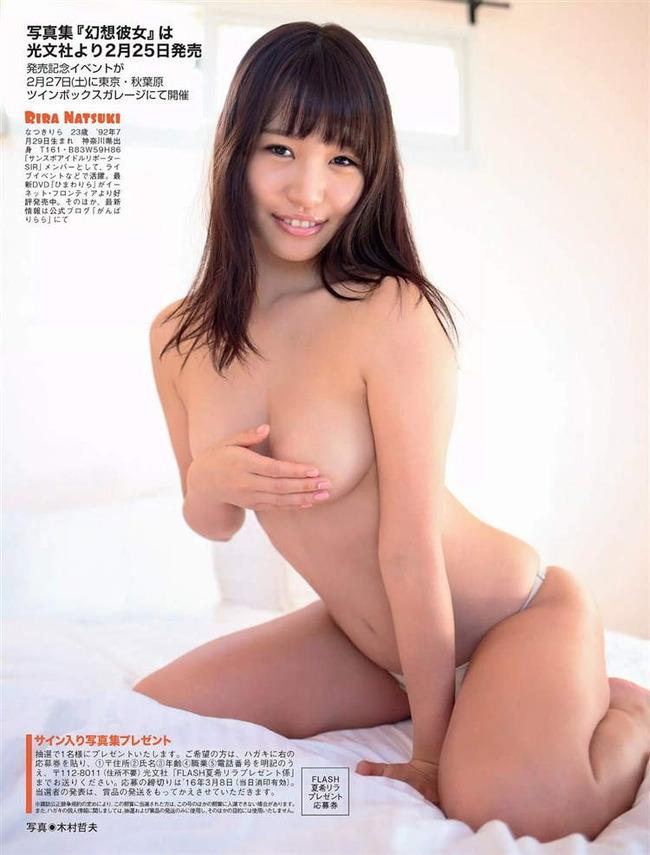 natsuki_rira (1)