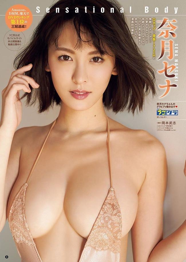 natsuki_senaa (27)