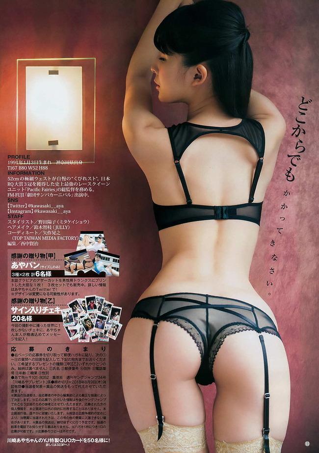 kawasaki_aya (4)
