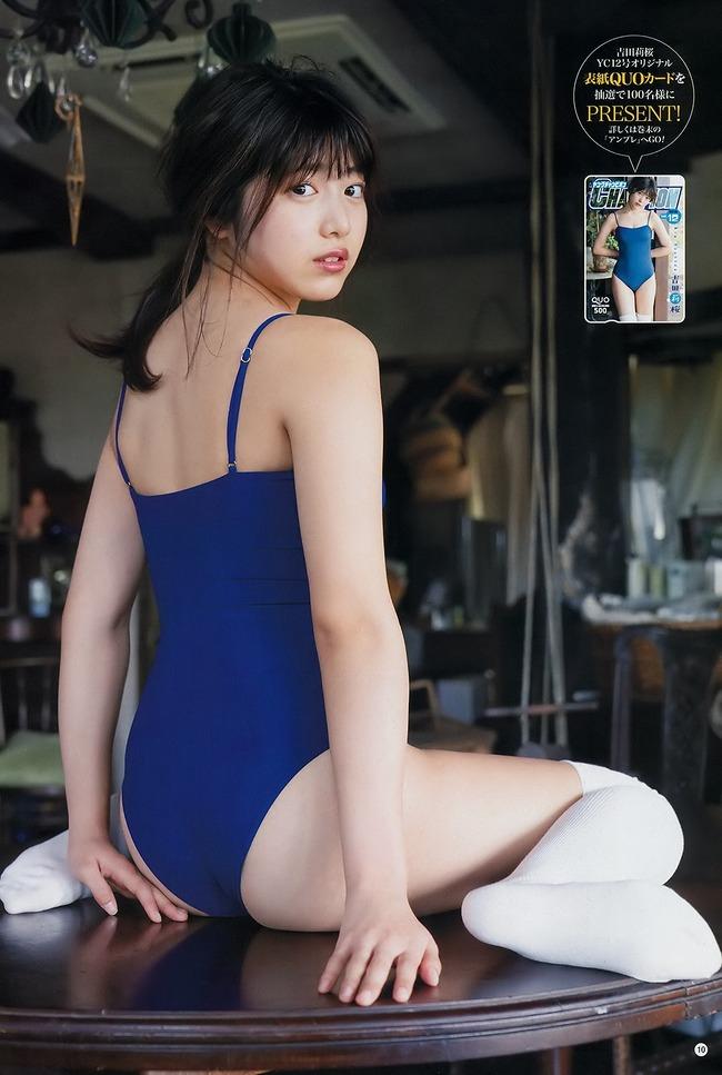 吉田莉桜 グラビア (15)