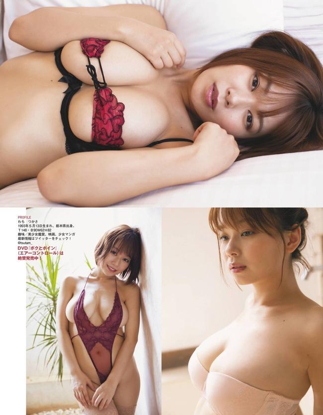 wach_tsukasa (3)