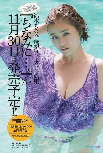 suzuki_tinami (24)
