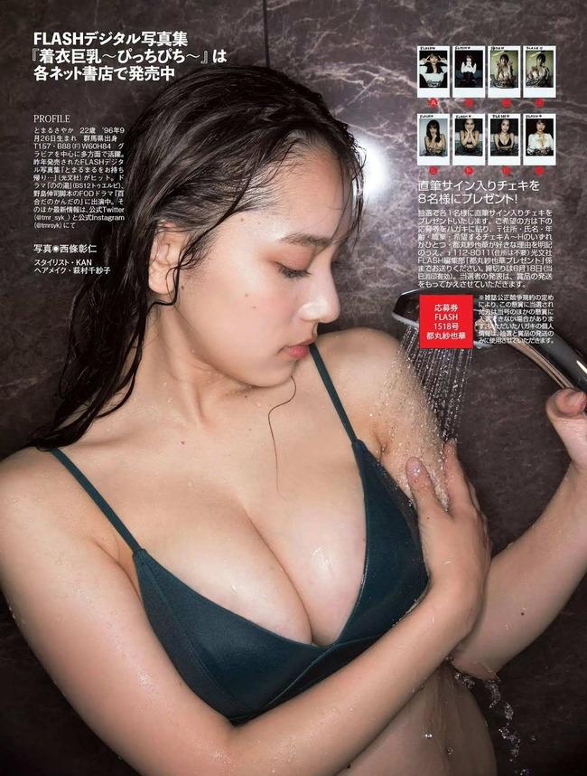 tomaru_sayaka (26)