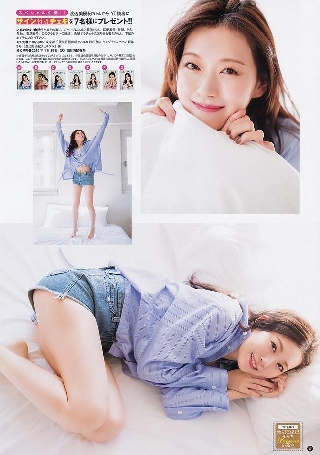 渡辺美優紀 美人 グラビア画像 (12)