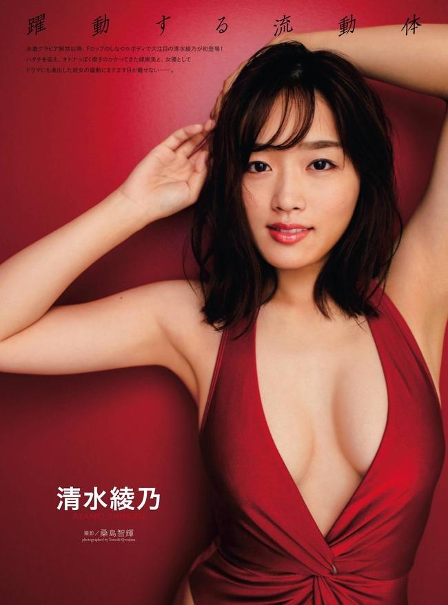shimizu_ayano (4)
