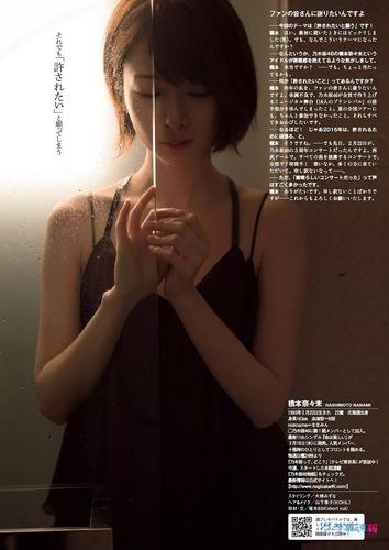 hashimoto_nanami (17)