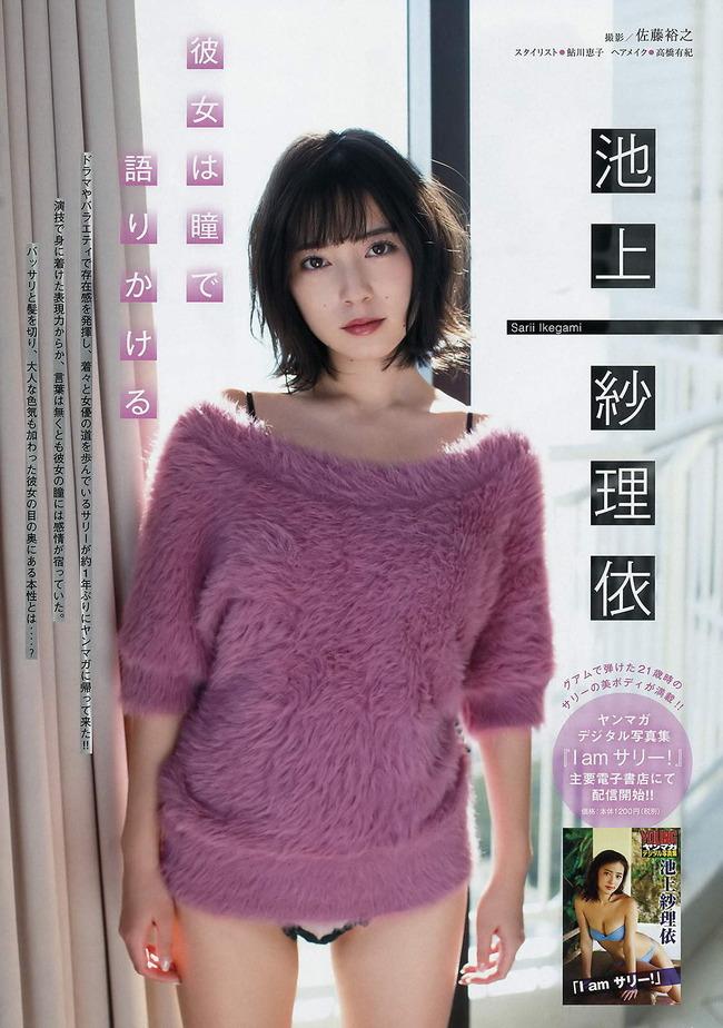 ikeda_sarii (6)