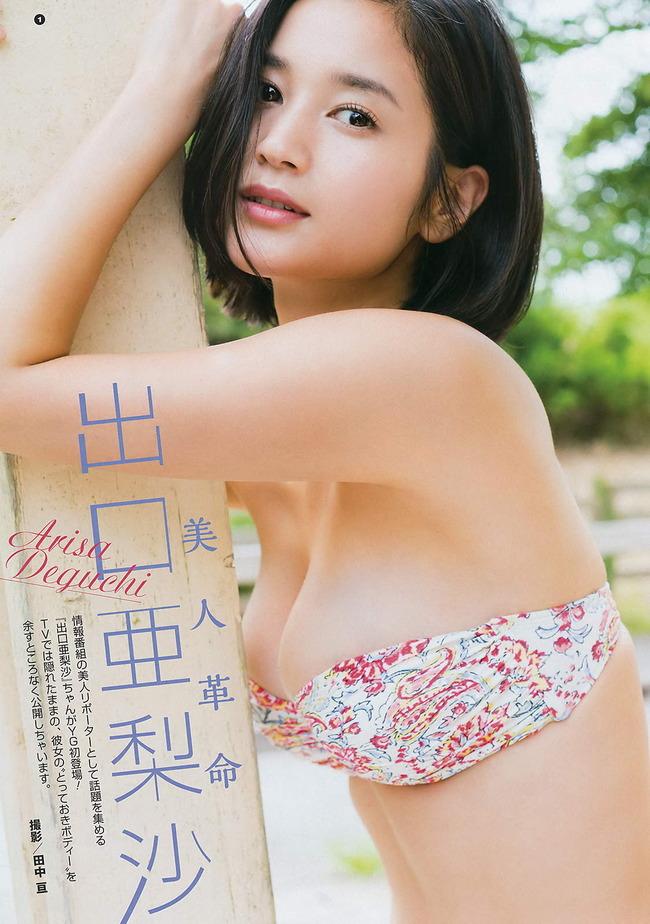 deguchi_arisa (17)