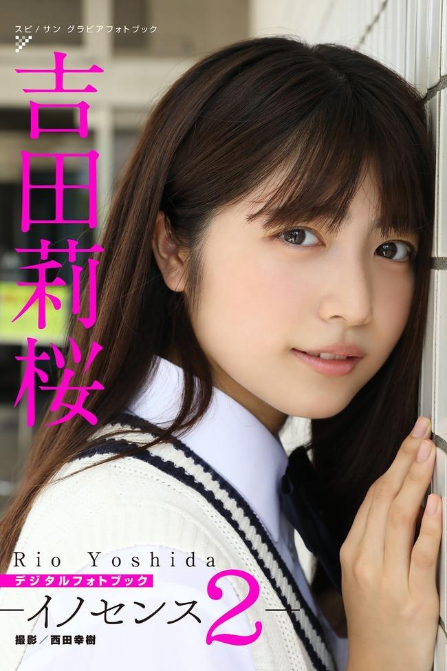 吉田莉桜 グラビア (2)