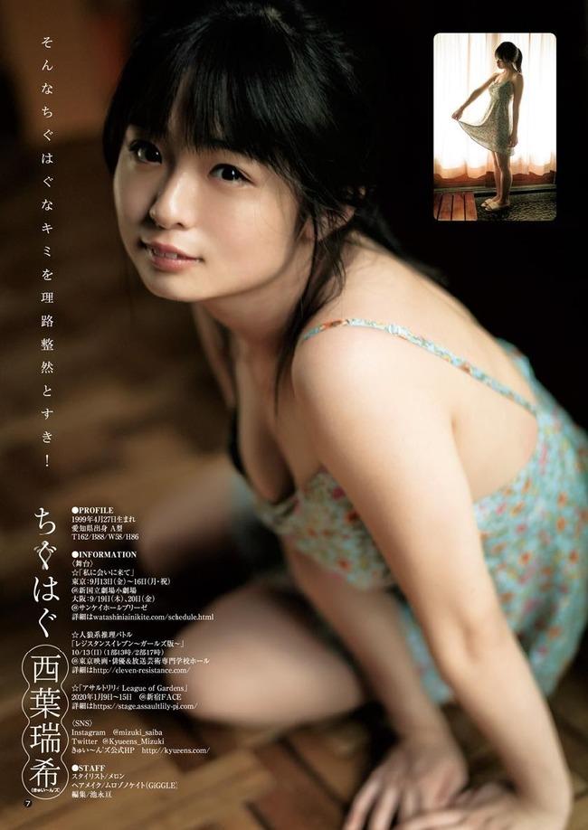 saiba_mizuki (9)