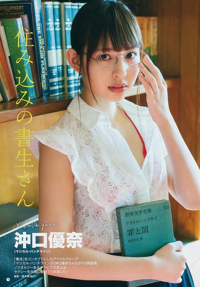 okiguchi_yuuna (27)