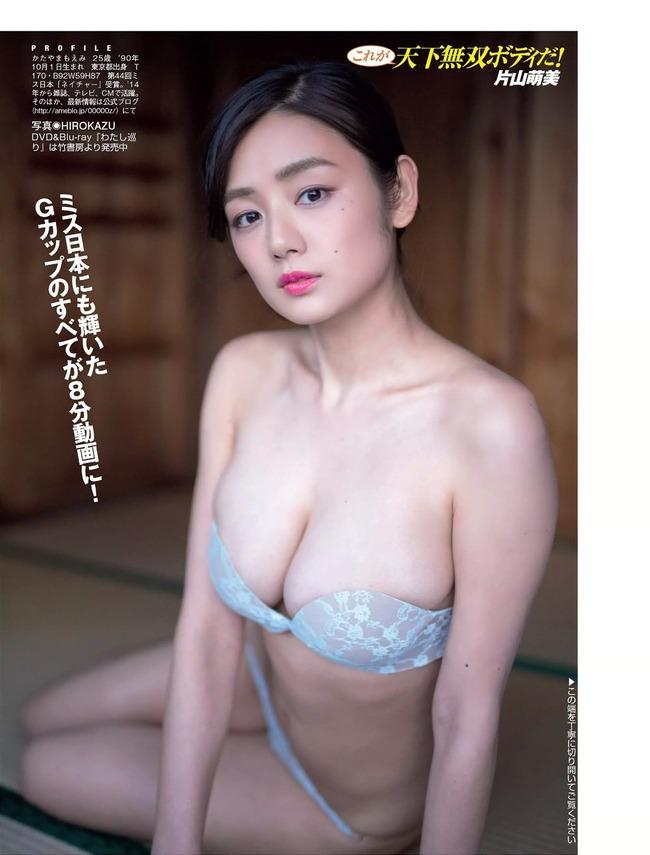 片山萌美 Gカップ 巨乳 (18)