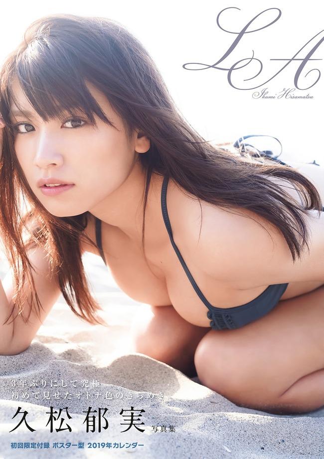 hisamatsu_ikumi (3)