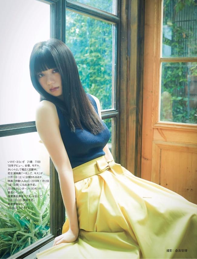 ikeda_eraiza (8)