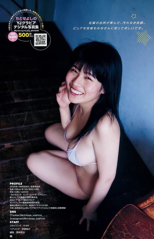 chitose_yoshino (10)