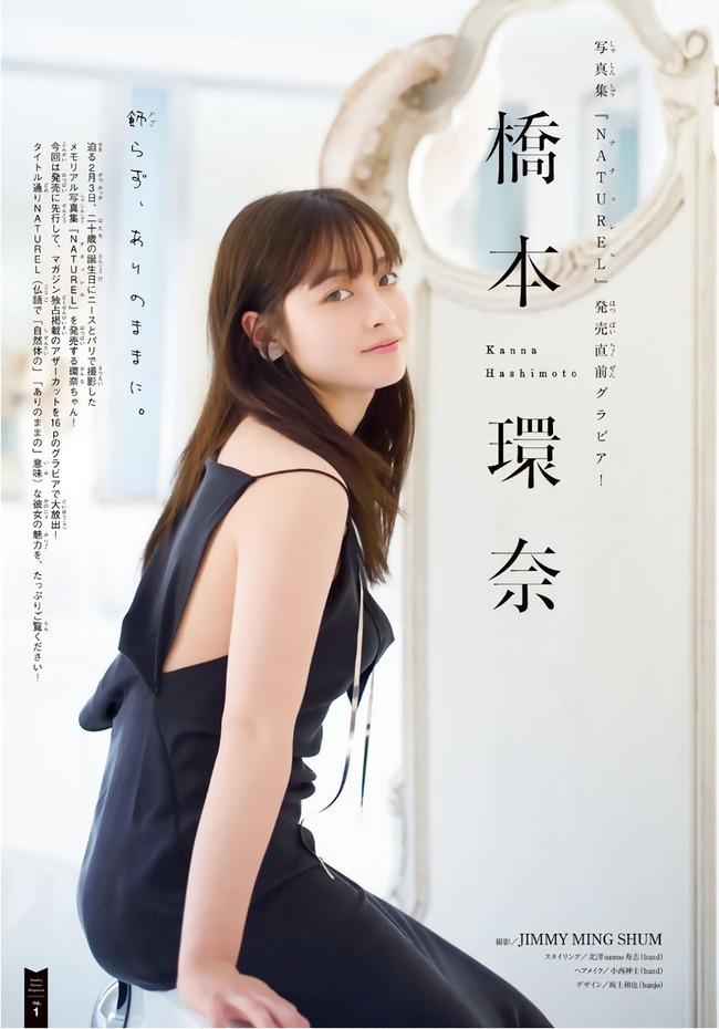 hashimoto_kanna (6)
