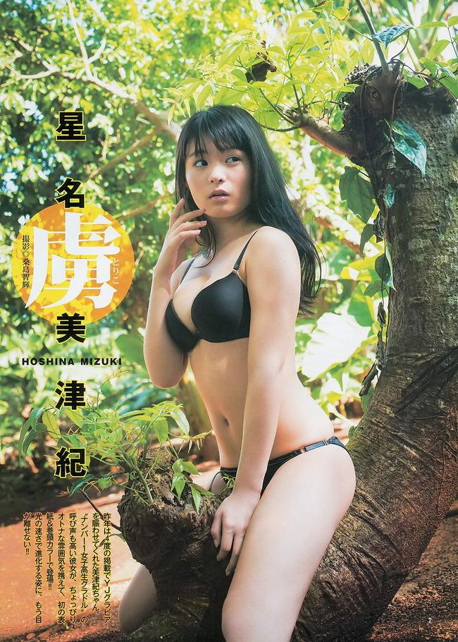 hoshina_mizuki (58)