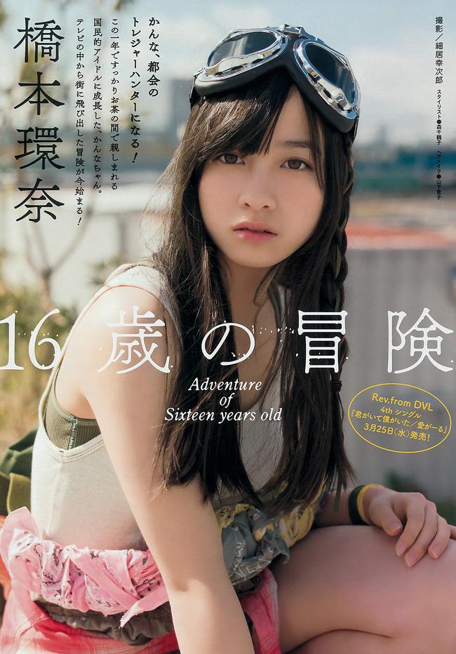 hashimoto_kannna (25)