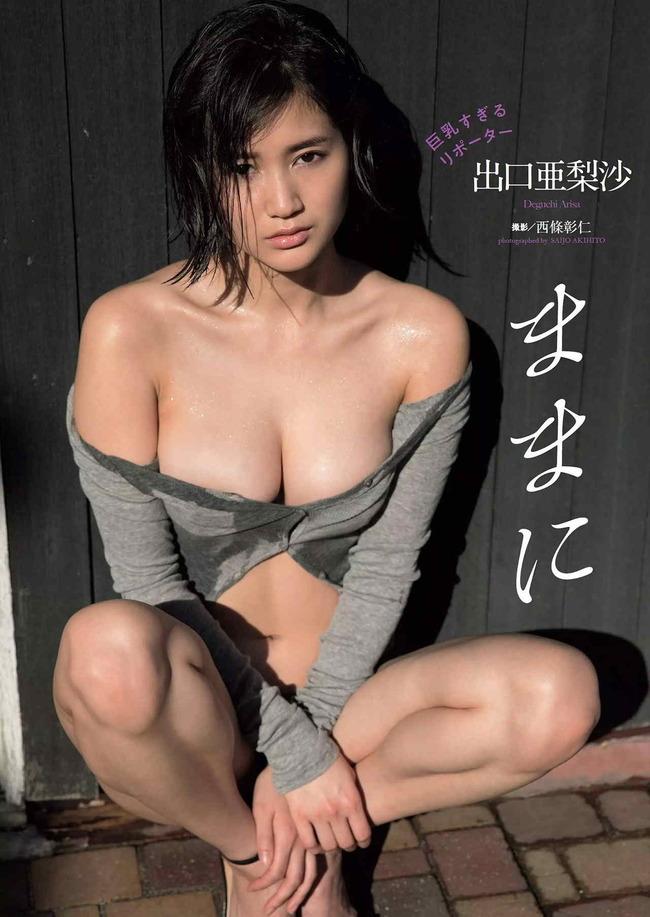 deguchi_arisa (38)