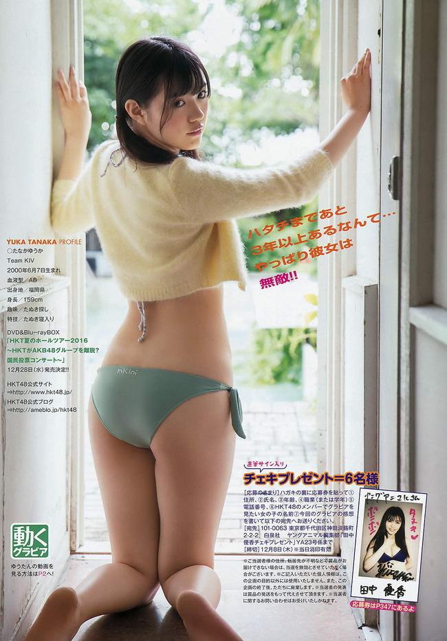 tanaka_yuuka (15)