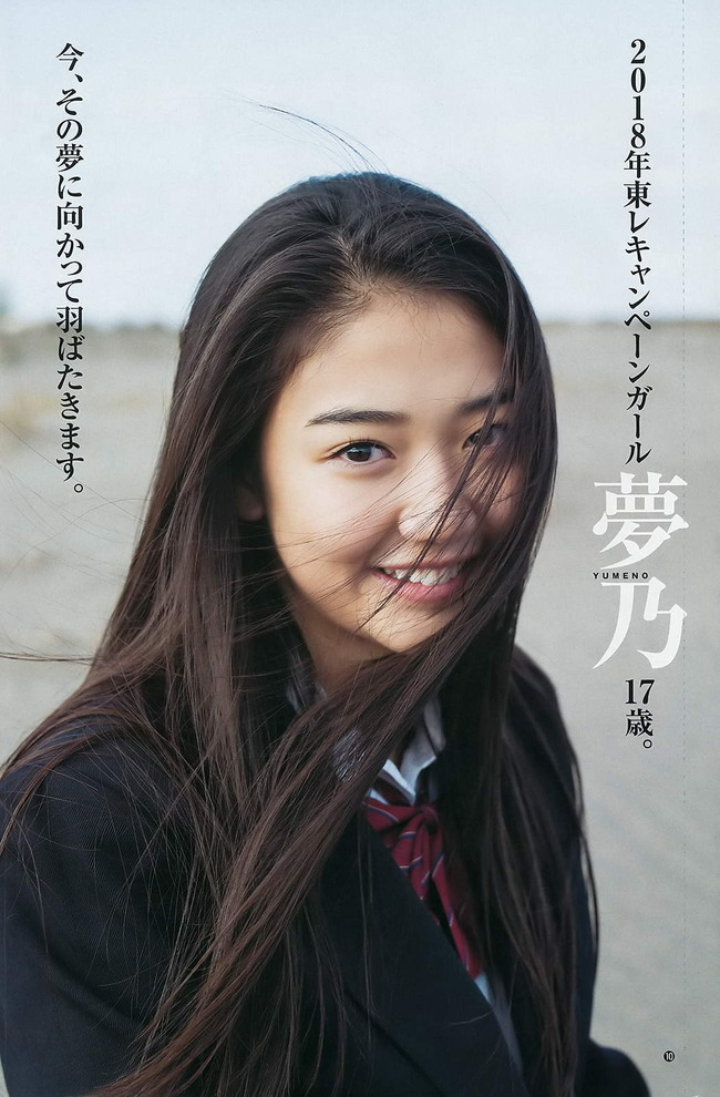 yumeno (3)
