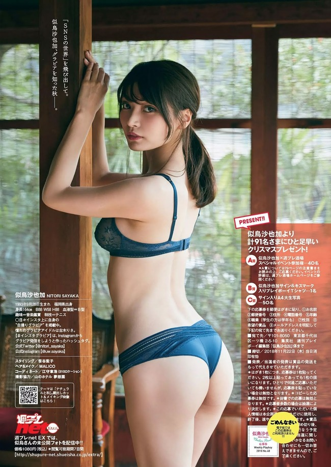 nitori_sayaka (14)