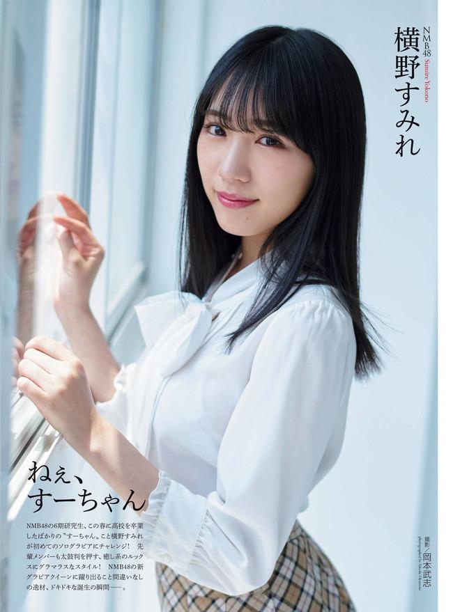 yokono_sumire (10)
