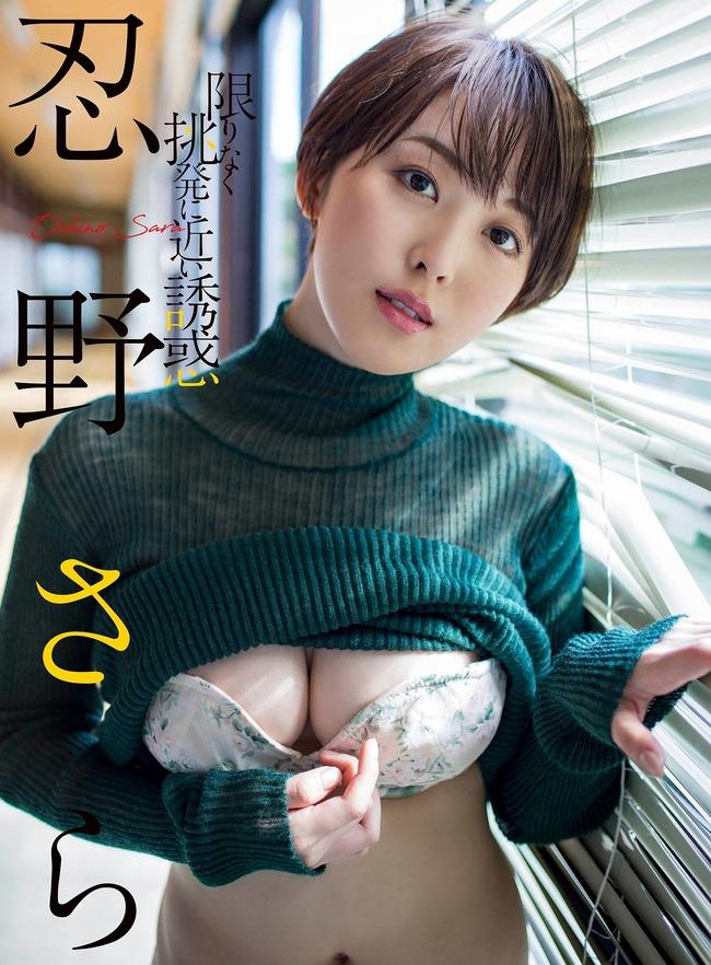 oshio_sara (26)