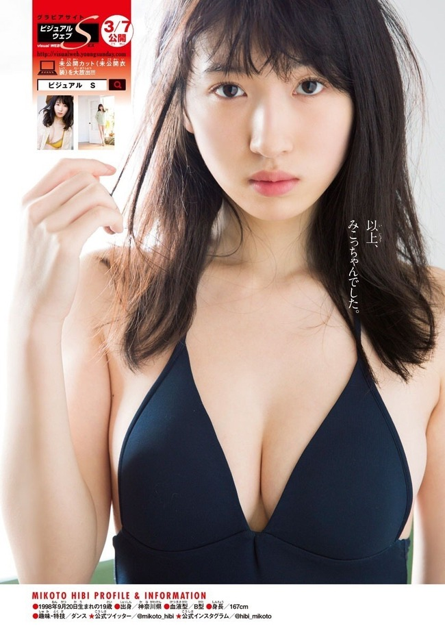 hibi_mikoto (7)
