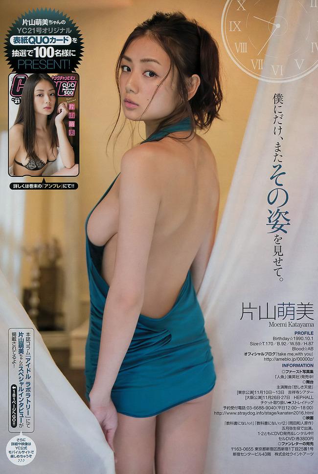 片山萌美 Gカップ 巨乳 (27)