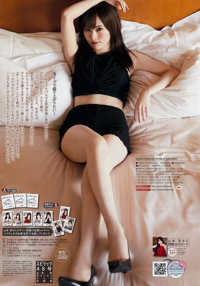 yamamoto_sayaka (38)