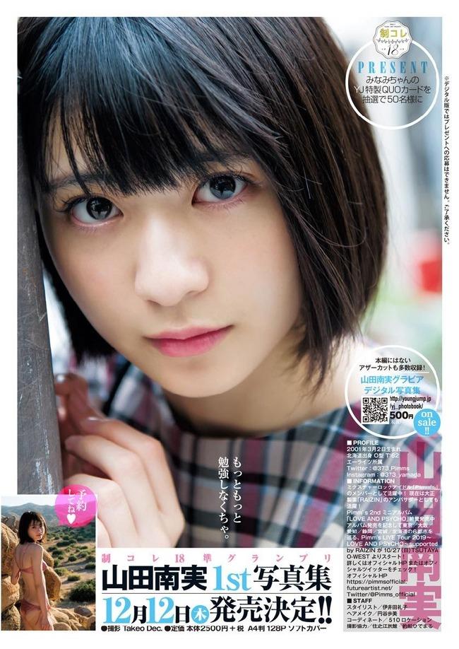 yamada_minami (17)