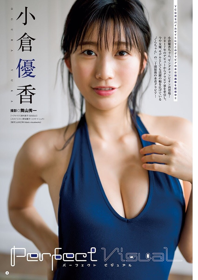 ogura_yuka (59)