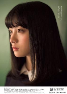 hashimoto_kannna (33)