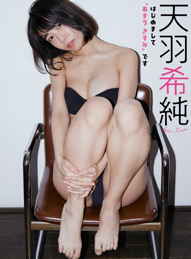 天羽希純 グラビア (26)